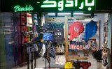 فروشگاه لباس بارادوک